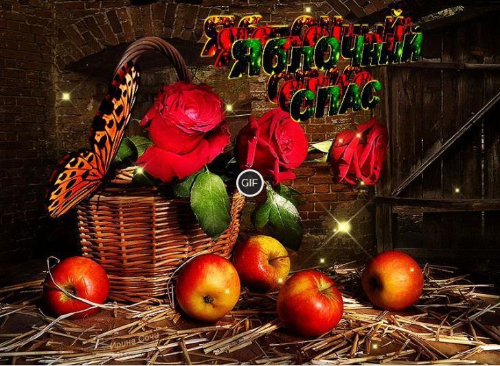 19 августа яблочный спас открытки гифки мерцающие