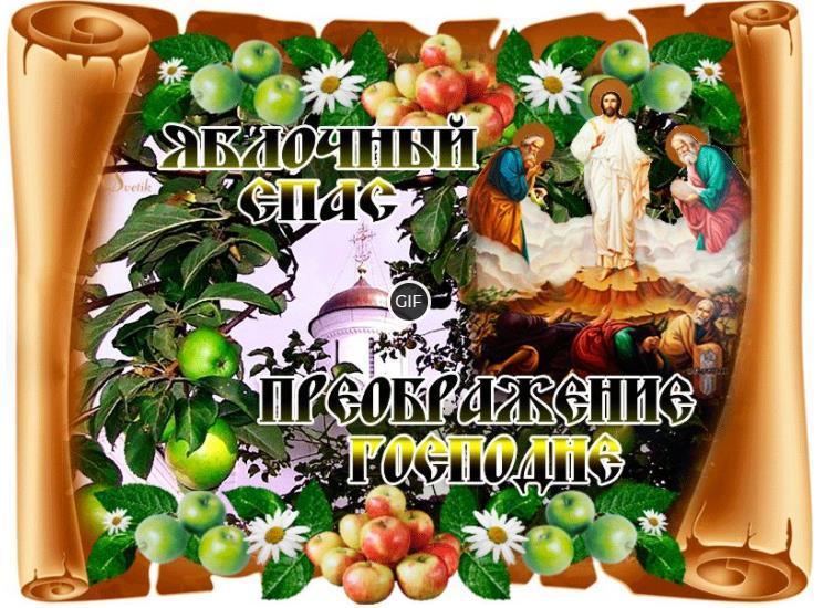 Красивые гифки с Яблочным Спасом и Преображением Господним