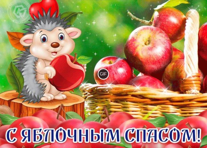 Гифки с яблочным спасом скачать бесплатно