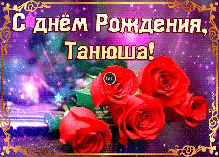 С днем рождения Татьяна картинки