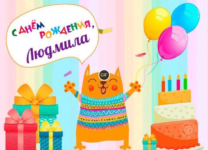 Открытки с днём рождения Людмила
