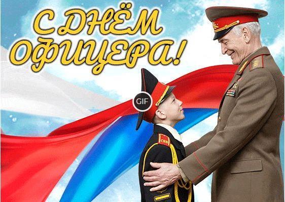 День офицера России гиф анимация