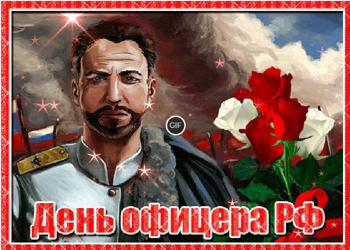 День офицера России гифка