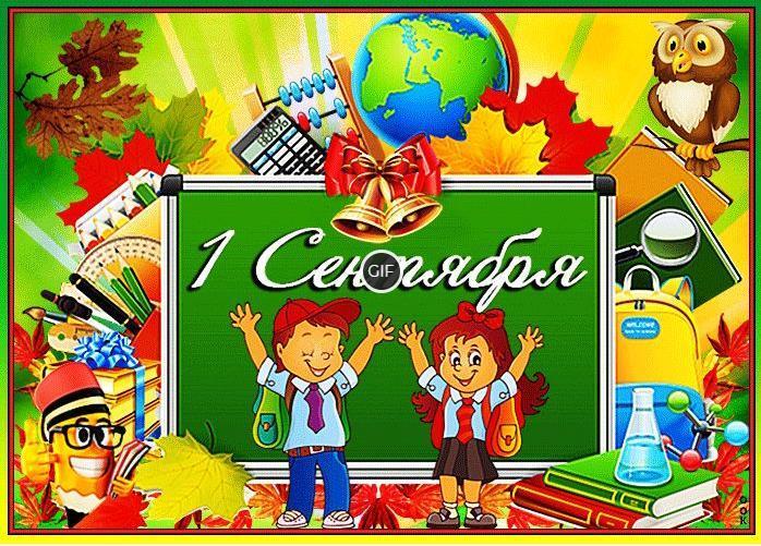 Анимационные открытки с 1 сентября 2020 - Днем Знаний