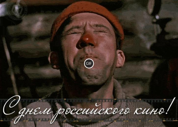Анимация с днём Российского кино