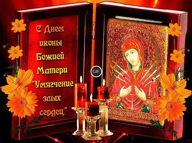 Гифки иконы Божией Матери Умягчение злых сердец (Семистрельная)