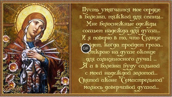 Открытки с днём иконы божией матери Умягчение злых сердец