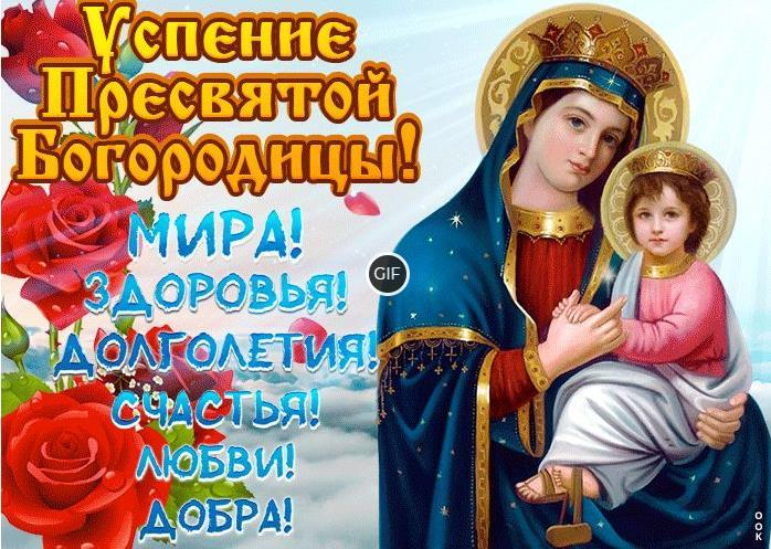Успение Пресвятой Богородицы скачать картинку гифку бесплатно