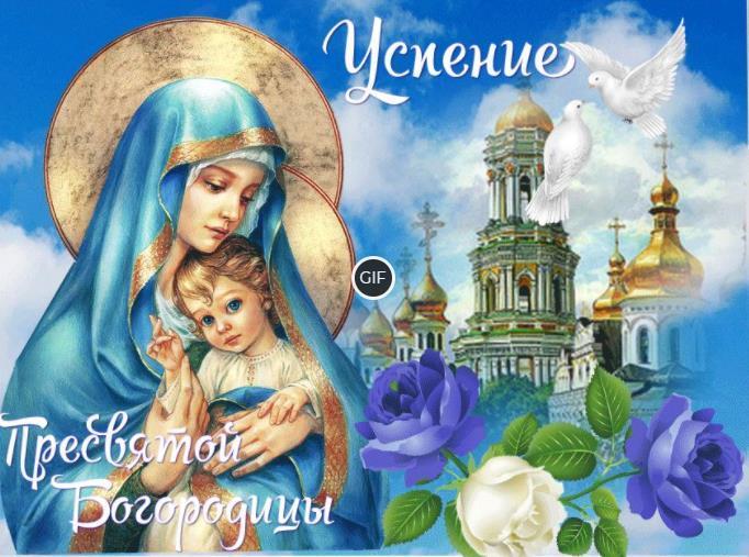 Успение Пресвятой Богородицы — красивые открытки и гифки