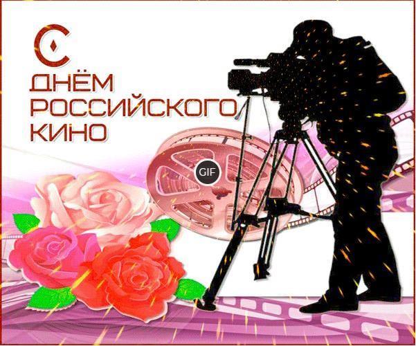 Анимация гифки день российского кино