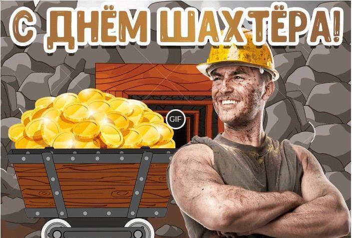 Гифки с днём шахтёра