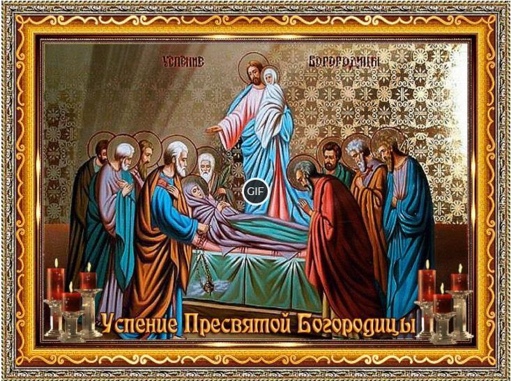 Картинки успение пресвятой богородицы 28 августа