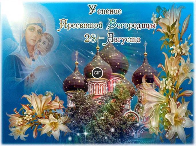 Гифки успение пресвятой богородицы 28 августа