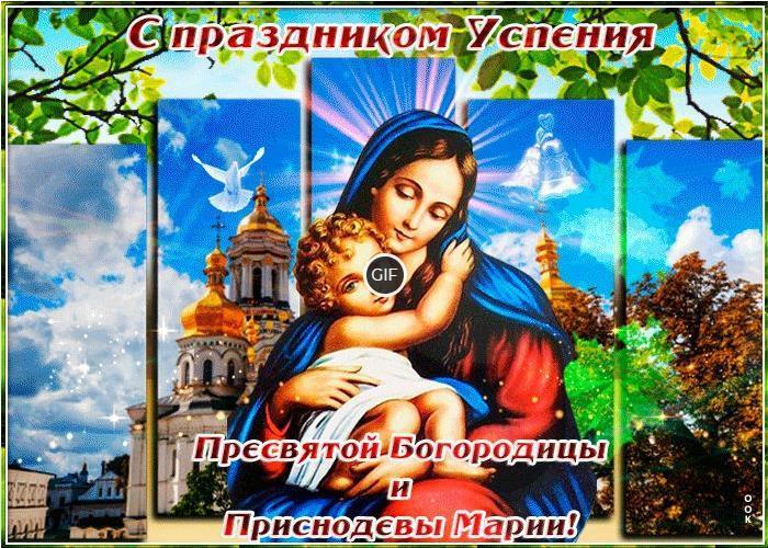 Открытки с Успением Божией Матери (28 августа н. ст.)