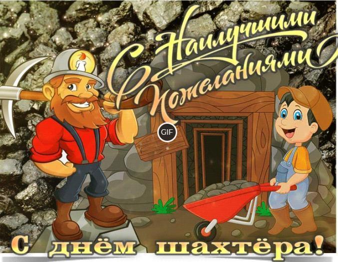 Гифки день шахтёра 2020