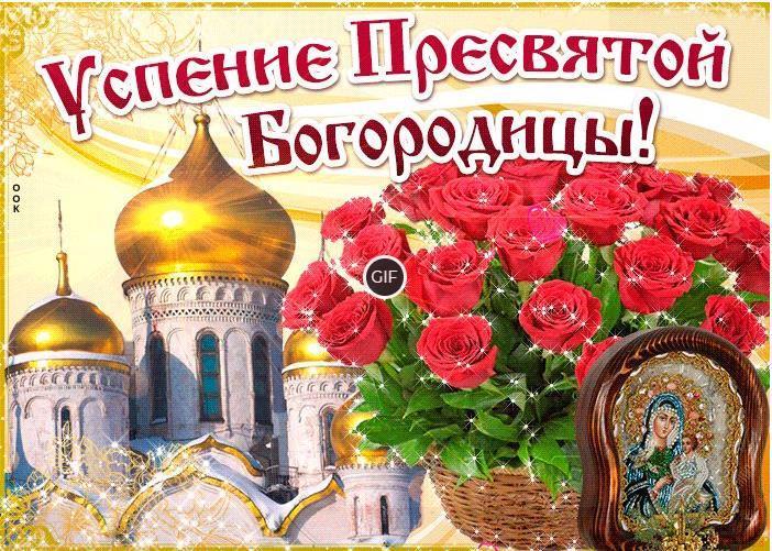 Мерцающие открытки с Успением Пресвятой Богородицы
