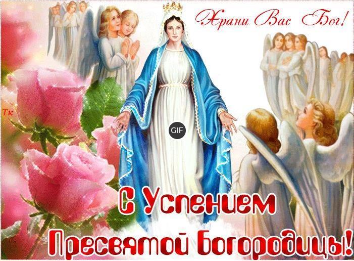 Картинки gif к Успению Пресвятой Богородицы