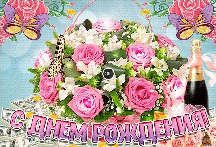 Открытки с днём рождения женщине красивые бесплатно