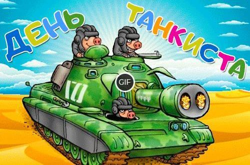 Гифки с днём Танкиста в России