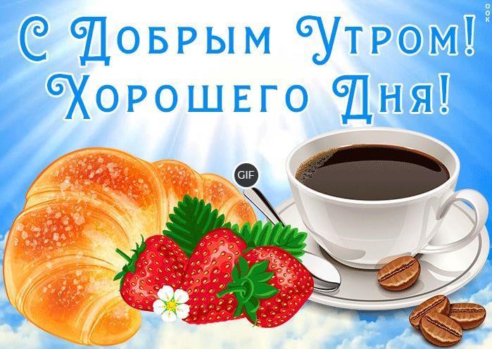 Открытки с добрым утром и хорошим настроением