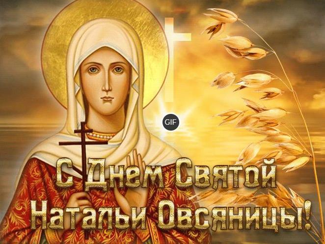 Открытки с днём Святой Натальи Овсяницы