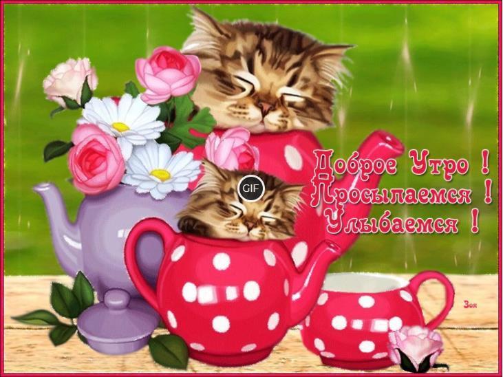 Красивые анимационные открытки с пожеланием доброго утра и хорошего дня