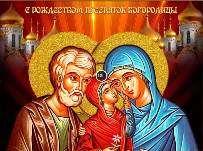 Открытки с Рождеством Пресвятой Богородицы (21 сентября)