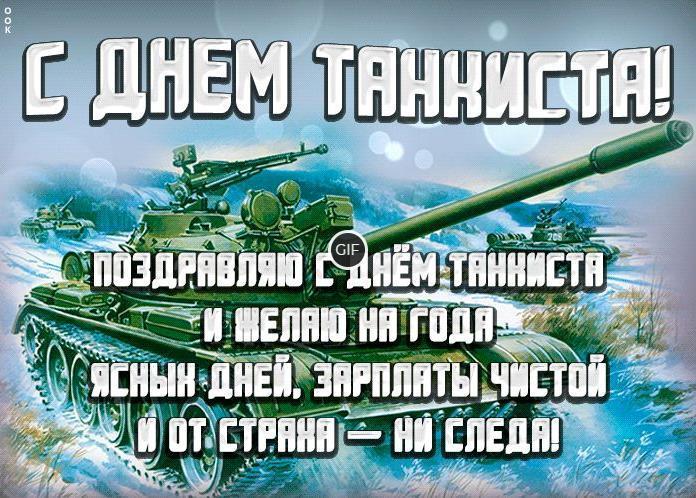 Открытки День Танкиста в России