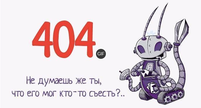 Гифка ошибка 404