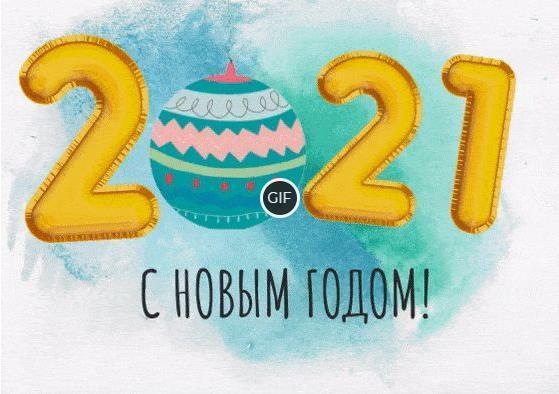 Новогодние анимационные открытки 2021