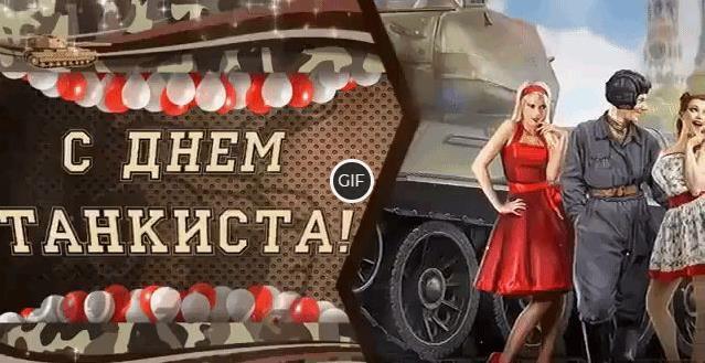 Открытки с днём танкиста 2020