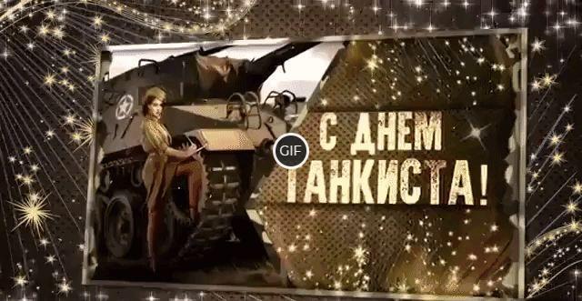 Гифка с днём танкиста