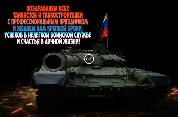 Картинки гифки с днём танкиста