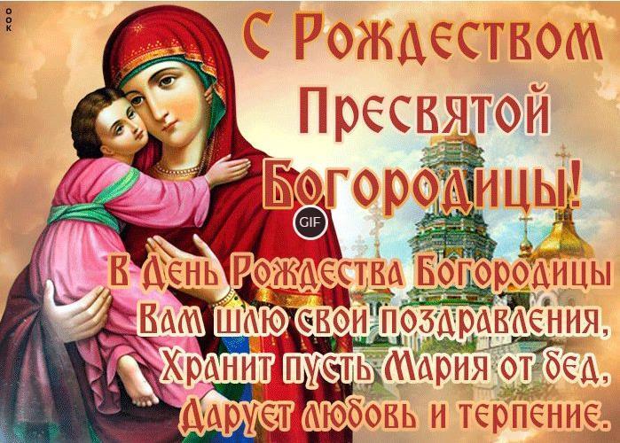Открытки с Рождеством Пресвятой Богородицы 2020