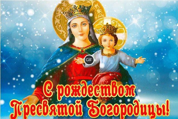 Открытки с Рождеством Пресвятой Богородицы 21 сентября