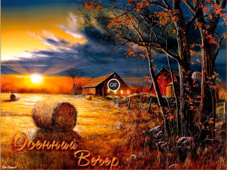 Картинки осень красивые пейзажи