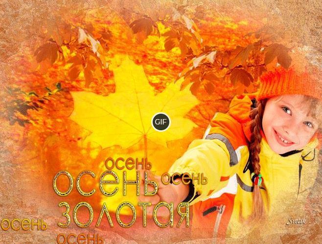 Золотая осень картинки гифы