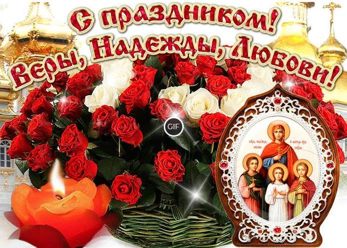Гифки с днём Веры, Надежды и Любви