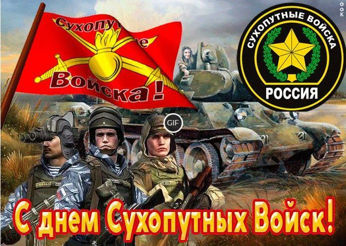 Гифки с днём Сухопутных Войск России