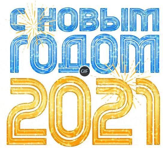 Картинки с новым годом 2021