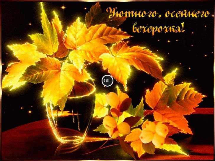 Красивые анимационные открытки доброго осеннего вечера