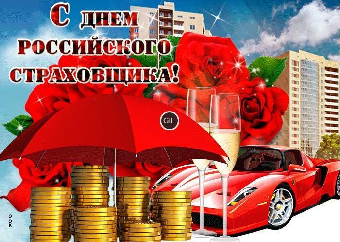 Гифки с днём Российского страховщика