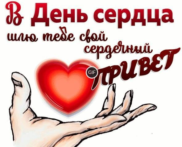 Международный день сердца гифки