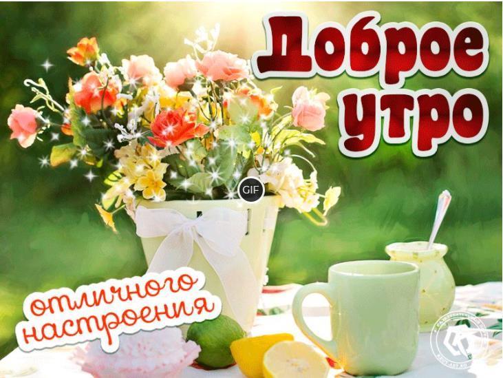 Картинки доброе утро удачного дня