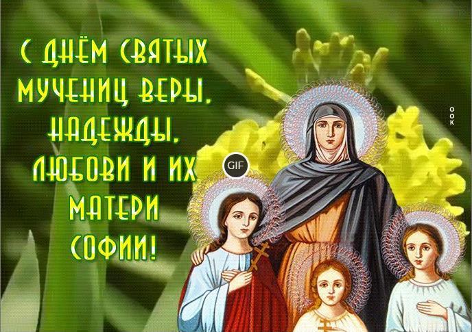 Гифки с днём Веры Надежды и Любви и матери их Софии
