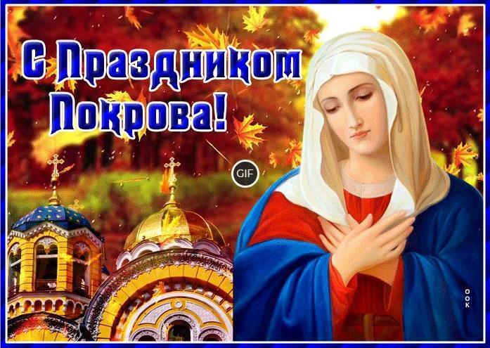 Анимационные открытки с Покровом Пресвятой Богородицы и Приснодевы Марии
