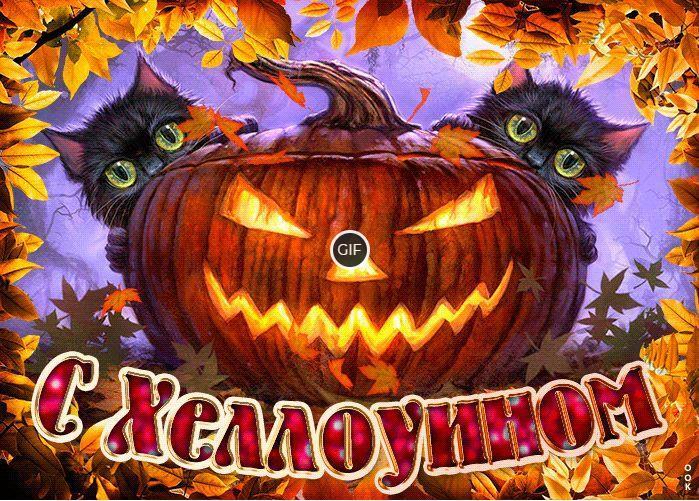 Анимационные открытки на Хэллоуин