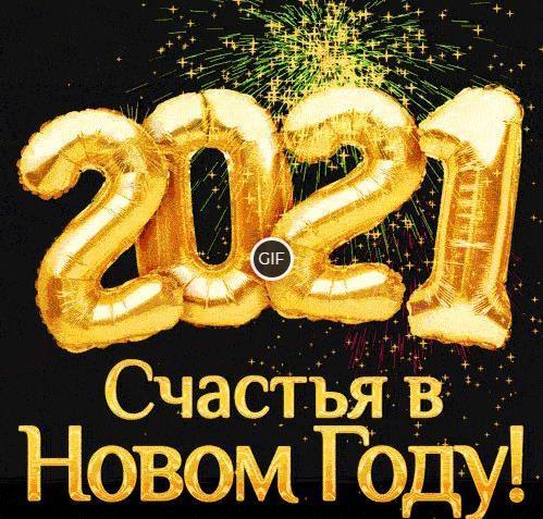 Красивые открытки с новым 2021 годом скачать бесплатно