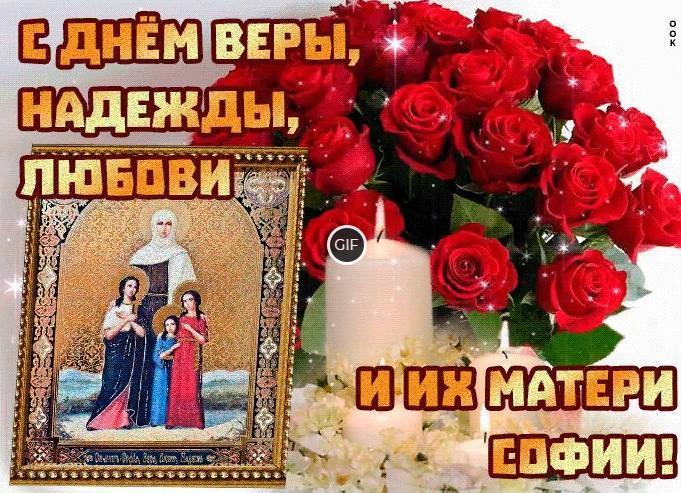 Гиф с днём Веры Надежды Любви и Софии