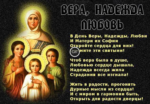 Открытки гифки с праздником Веры Надежды и Любови
